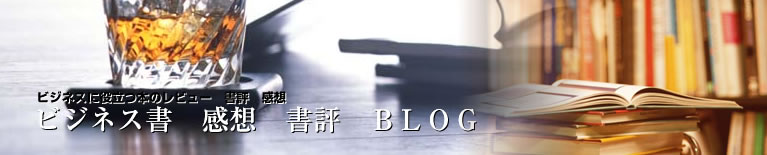 ビジネス書 感想 書評 BLOG